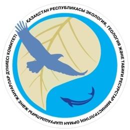 РГУ «Комитет лесного хозяйства и животного мира министерства экологии»