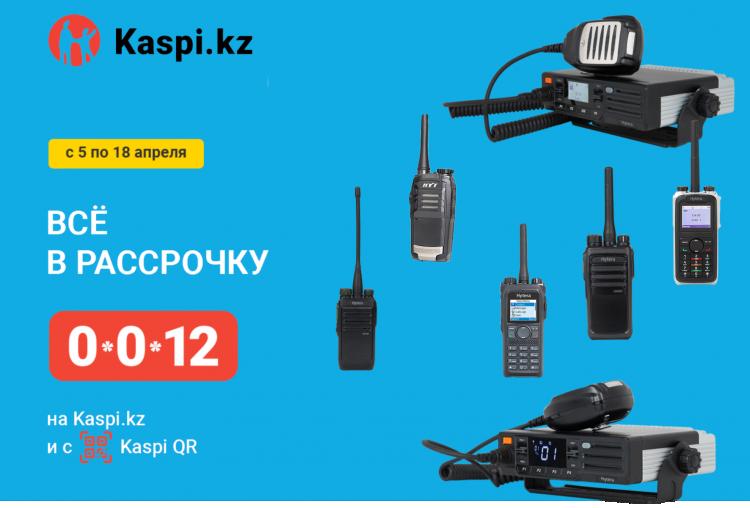 Акцию с 5 по 18 апреля  с рассрочкой через Kaspi QR.