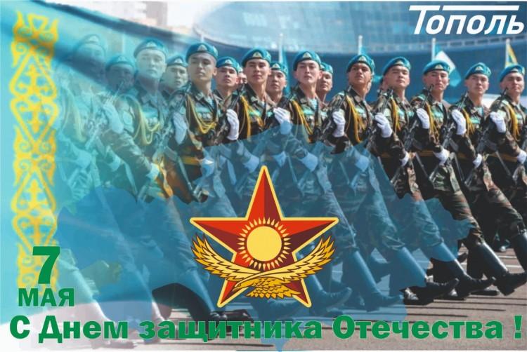 7 мая -Деньзащитника Отечества!