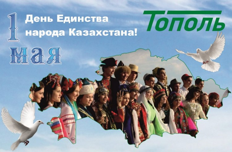 День народного единства Казахстана!