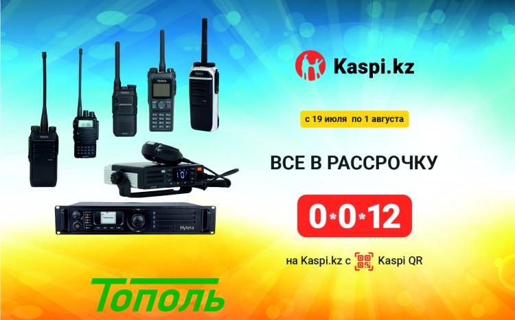 Акция с Kaspi Pay.