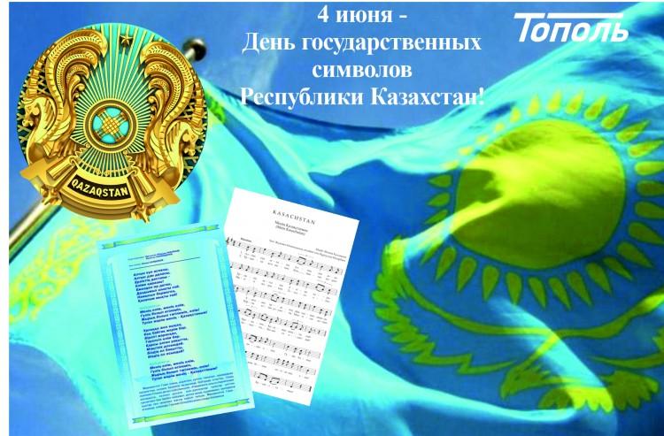 День государственных символов Республики Казахстан!