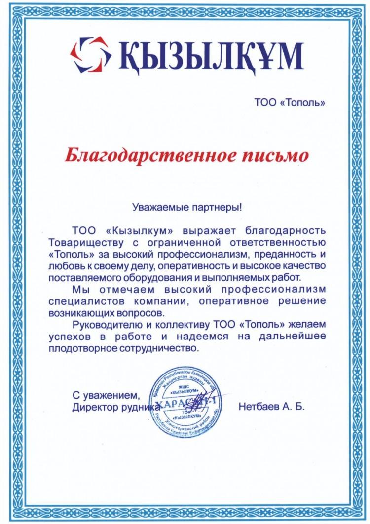 ТОО Кызылкум