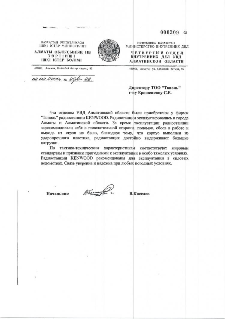 Отзыв от Четвертого отдела внутренних дел УВД Алматинской области