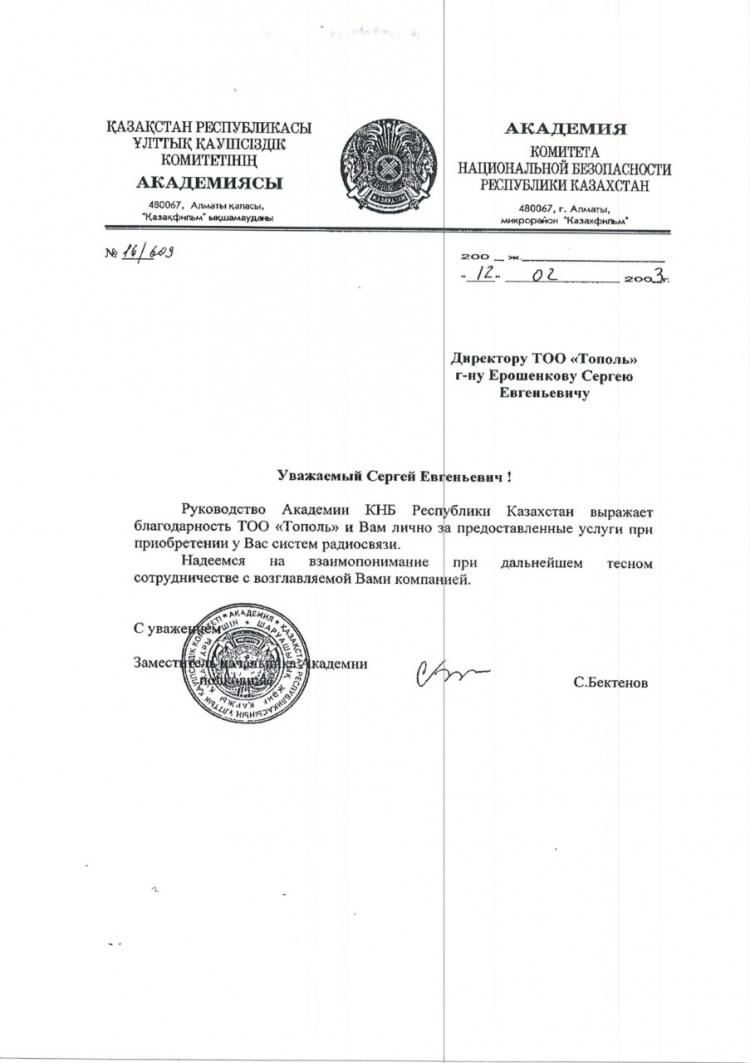 Академия КНБ РК