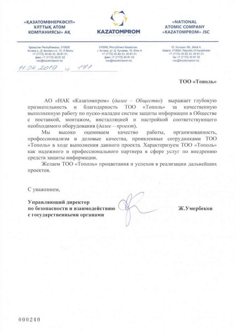 Благодарственное письмо от Казатомпром