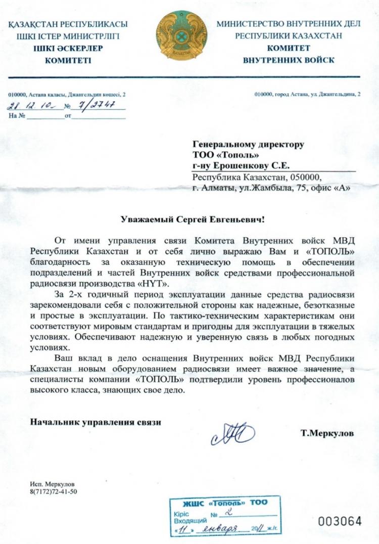 Комитет внутренних войск МВД РК