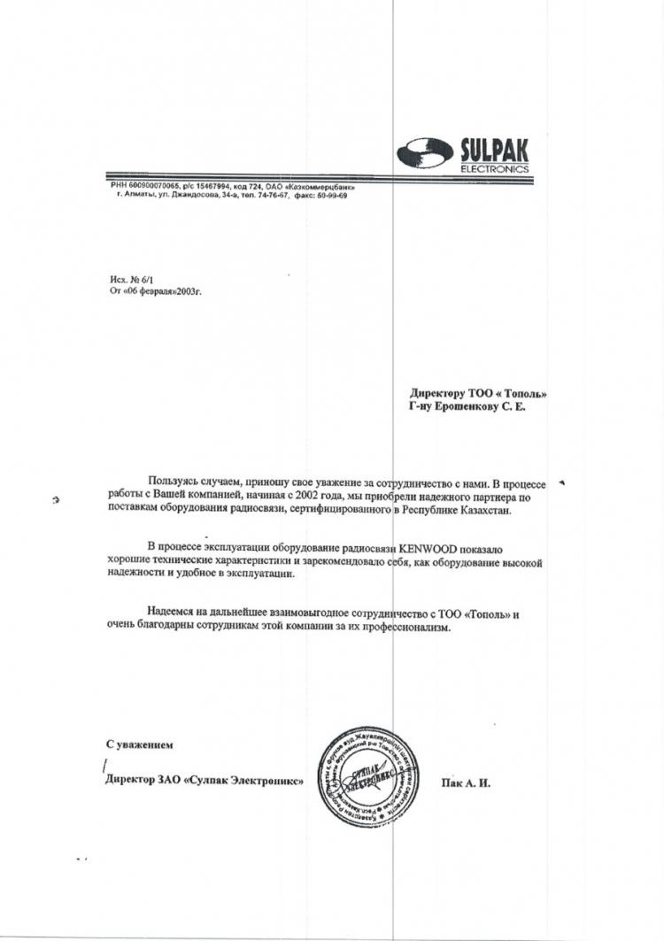 Сулпак Электроникс