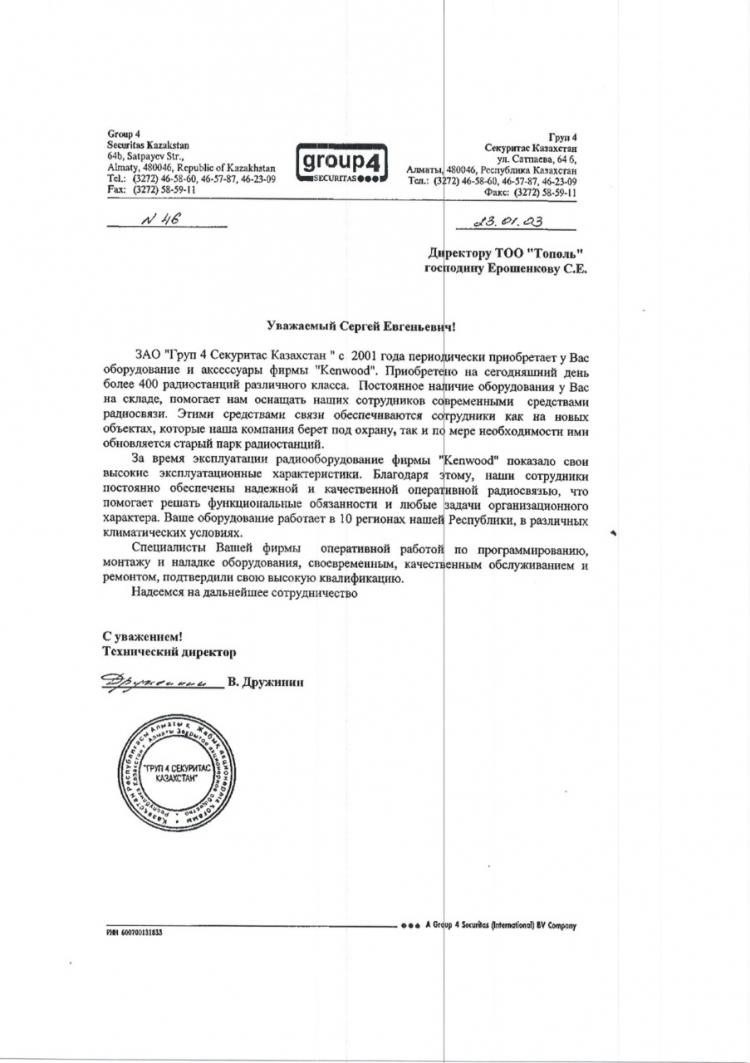 ГРУП 4 Секурикор Казахстан