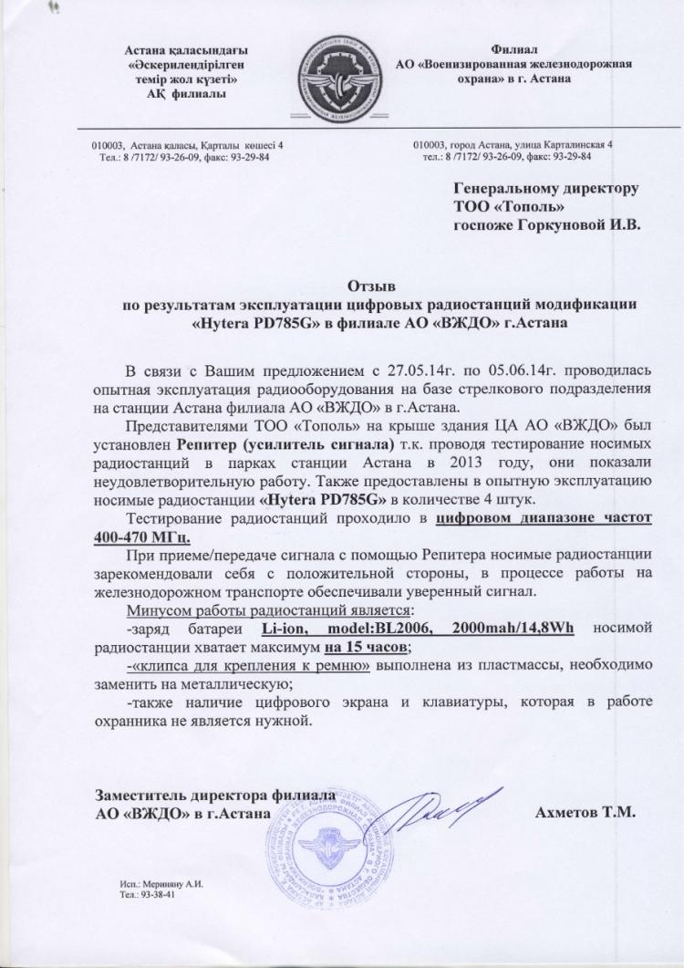 ВЖДО в г. Астана