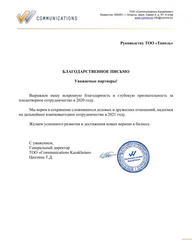 ТОО Communications Kazakhstan