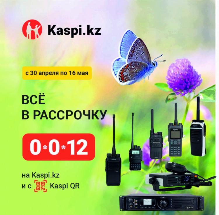 Рассрочка через Kaspi QR на 12 месяцев.